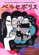Persepolis - Japanese poster (xs thumbnail)