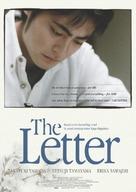 Tegami - Movie Poster (xs thumbnail)