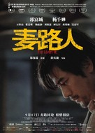 i'm livin' it - Chinese Movie Poster (xs thumbnail)