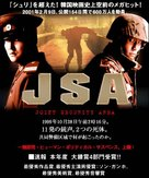 Gongdong gyeongbi guyeok JSA - Japanese Movie Poster (xs thumbnail)