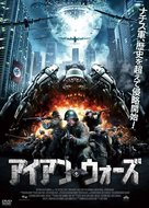 The 25th Reich - Japanese DVD movie cover (xs thumbnail)