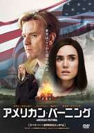 American Pastoral - Japanese DVD movie cover (xs thumbnail)