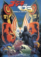 Gojira tai Mosura - Japanese Movie Poster (xs thumbnail)