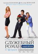 Sluzhebniy Roman - Nashe vremya - Russian Movie Poster (xs thumbnail)