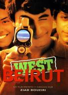 West Beyrouth - Spanish DVD cover (xs thumbnail)