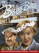 Volga - Volga - Russian Movie Cover (xs thumbnail)
