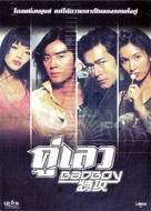 For Bad Boys Only - Thai DVD cover (xs thumbnail)