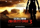 Resident Evil: Extinction - South Korean Movie Poster (xs thumbnail)