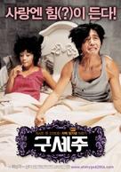 Guseju - South Korean poster (xs thumbnail)