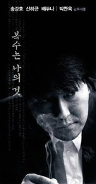 Boksuneun naui geot - South Korean Movie Poster (xs thumbnail)