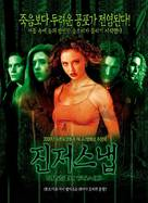 Ginger Snaps - South Korean Movie Poster (xs thumbnail)