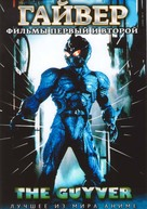 Guyver - Russian DVD cover (xs thumbnail)