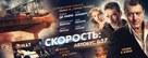 Heist - Russian Movie Poster (xs thumbnail)