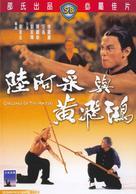 Huang Fei-hong yu liu a cai - Hong Kong Movie Cover (xs thumbnail)