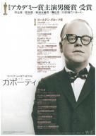 Capote - Japanese Movie Poster (xs thumbnail)