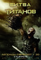 Clash of the Titans - Russian Movie Poster (xs thumbnail)