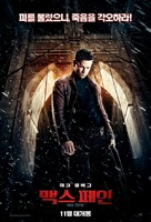 Max Payne - South Korean Movie Poster (xs thumbnail)