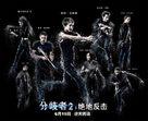 Insurgent - Chinese Movie Poster (xs thumbnail)