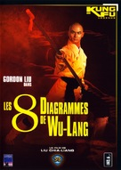 Wu Lang ba gua gun - French DVD cover (xs thumbnail)