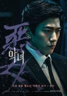 AK-Nyeo - South Korean Movie Poster (xs thumbnail)