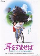 Mimi wo sumaseba - Japanese Movie Poster (xs thumbnail)
