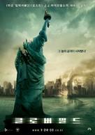 Cloverfield - South Korean poster (xs thumbnail)