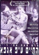 Ha-Chayim Al-Pi Agfa - Israeli DVD cover (xs thumbnail)