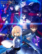 """Fate/Stay Night: Unlimited Blade Works"" - Japanese Video release poster (xs thumbnail)"