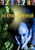 """Farscape"" - Russian DVD cover (xs thumbnail)"
