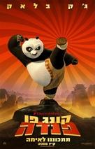 Kung Fu Panda - Israeli Movie Poster (xs thumbnail)