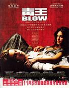 Blow - Hong Kong Movie Poster (xs thumbnail)