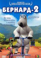 """Bernard"" - Russian DVD movie cover (xs thumbnail)"
