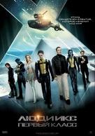 X-Men: First Class - Russian Movie Poster (xs thumbnail)