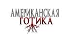 """American Gothic"" - Russian Logo (xs thumbnail)"
