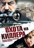 The Last Hit Man - Russian DVD cover (xs thumbnail)