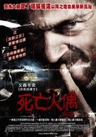 Sheitan - Taiwanese Movie Poster (xs thumbnail)