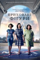 Hidden Figures - Ukrainian Movie Poster (xs thumbnail)