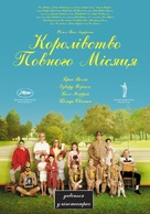 Moonrise Kingdom - Ukrainian Movie Poster (xs thumbnail)
