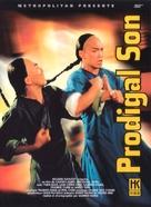Bai ga jai - French Movie Cover (xs thumbnail)