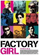 Factory Girl - Japanese Movie Poster (xs thumbnail)