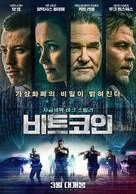 Crypto - South Korean Movie Poster (xs thumbnail)