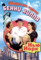 """The Benny Hill Show"" - Russian Movie Cover (xs thumbnail)"