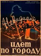 Ein Unsichtbarer geht durch die Stadt - Soviet Movie Poster (xs thumbnail)