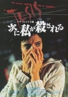 Tesis - Japanese Movie Poster (xs thumbnail)