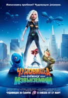 Monsters vs. Aliens - Bulgarian Movie Poster (xs thumbnail)