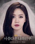 """""""A-reum-da-un na-eui sin-bu"""" - South Korean Movie Poster (xs thumbnail)"""