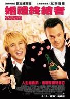Wedding Crashers - Taiwanese poster (xs thumbnail)
