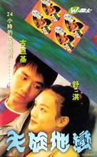 When I Look Upon The Stars - Chinese VHS cover (xs thumbnail)
