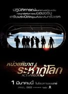 Act of Valor - Thai Movie Poster (xs thumbnail)