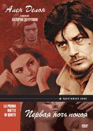 La prima notte di quiete - Russian DVD cover (xs thumbnail)